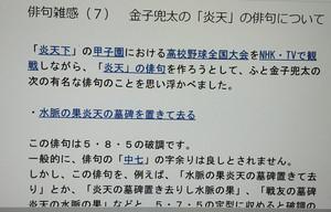 Haiku_20200815